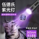 伍德氏燈照貓蘚寵物貓尿紫光熒光劑檢測手電筒家用紫外線驗鈔 小艾時尚