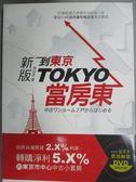 【書寶二手書T1/投資_ISZ】新版到東京當房東_新版到東京當房東..._無光碟