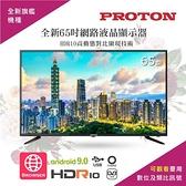 【南紡購物中心】【PROTON普騰】65型HDR10安卓9網路液晶顯示器 PLU-65EI1