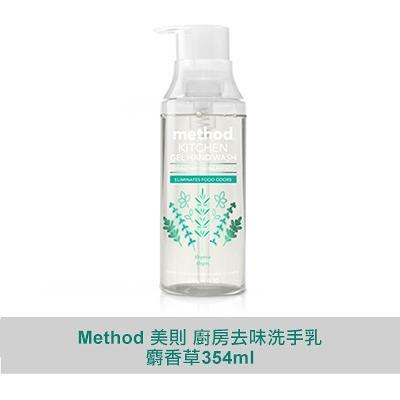 【Method美則】廚房去味洗手乳-麝香草354ml