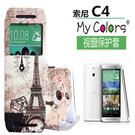88柑仔店-- ~韓國彩繪開窗索尼Xperia C4手機套Sony c4保護殼 C4超薄皮套 卡通手機皮套