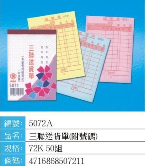 萬國牌 5072A 72K 三聯送貨單 黃藍紅(附號碼)50組 直式 8.9*12.8cm(一盒20本)