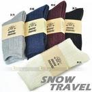 Snow Travel 雪之旅 AR-24多色可選 保暖羊毛襪-M~L號 保暖襪 羊毛襪 雪襪 吸震不易鬆脫
