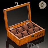 聖誕禮物手錶盒歐式復古木質天窗手錶盒子八只裝手錶展示盒首飾 雲朵走走