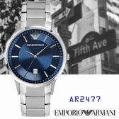 ARMANI亞曼尼 簡約超薄藍面大三針日期鋼帶男錶x43mm藍・AR2477|名人鐘錶高雄門市