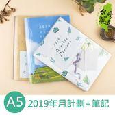 珠友 BC-50376 2019年A5/25K月計劃+筆記/日誌/手帳-筆下風情