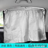 車用窗簾汽車遮陽簾車載通用型側窗私密車內遮陽    樂活生活館