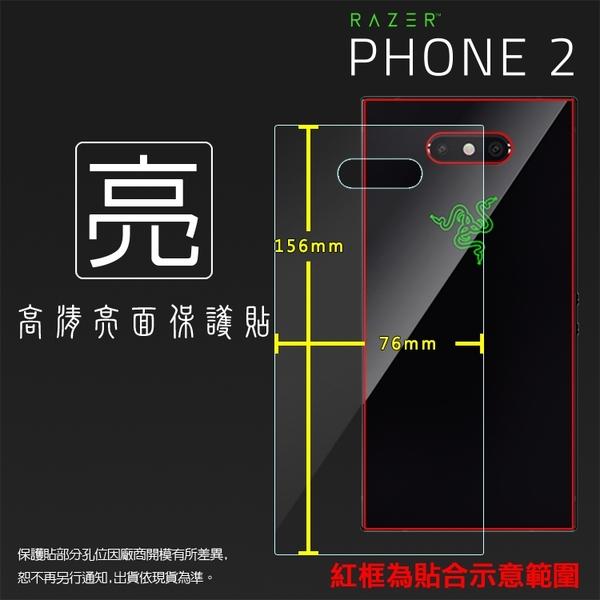 ◆亮面螢幕保護貼 Razer 雷蛇 Phone 2 RZ35-0259 保護貼 軟性 高清 亮貼 亮面貼 保護膜 手機膜