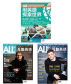 ALL+互動英語(No.154+155)+ ALL+互動英語特刊:用英語探索世界(3冊合售)