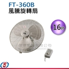 【信源】16吋【風騰】旋轉扇 FT-360B / FT360B