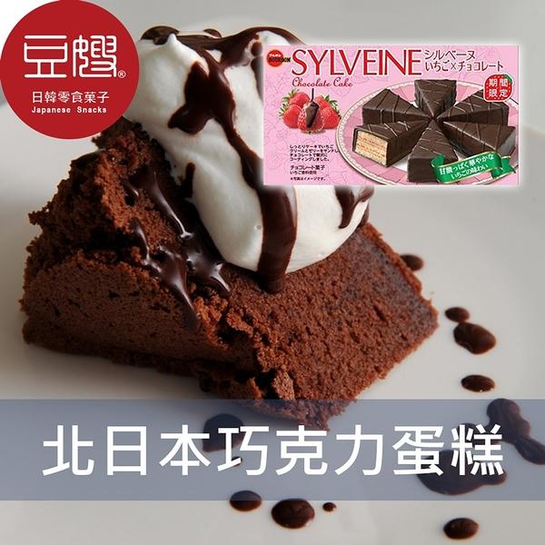 【豆嫂】日本零食 Bourbon北日本 三角巧克力草莓夾心蛋糕(117g)