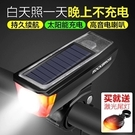 自行車燈-洛克兄弟自行車燈車前燈太陽能充...