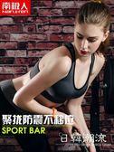 運動內有  南極人運動內衣女防震跑步聚攏背心式定型無鋼圈學生瑜伽健身文胸