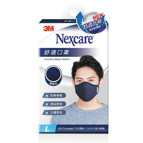 3M 舒適口罩升級款-藍色(L)【愛買】