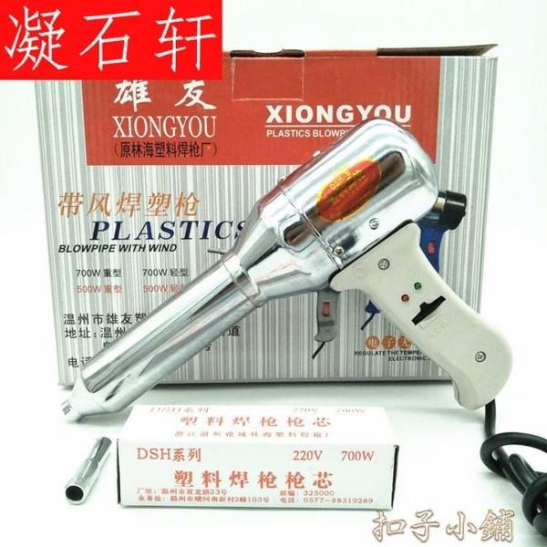 塑料焊槍500W/700WDSH-B帶風焊塑槍/電子無極調溫/贈送槍芯 YYJ扣子小鋪