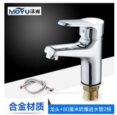 單孔台盆洗手盆龍頭衛生間浴室櫃冷熱水龍頭(合金冷熱水帶80cm 進水管2 條)