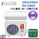8坪【MAXE 萬士益】冷暖變頻 分離式一對一冷氣 MAS-50MV / RA-50MV