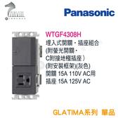 《國際牌Panasonic》 GLATIMA系列 埋入式 開關.插座組合 WTGF4308H