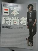 【書寶二手書T7/美容_ZGZ】日本時尚考_李佑群