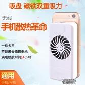 手機散熱器平板蘋果安卓通用降溫行動電源行動電源靜音風扇手機支架  【快速出貨】