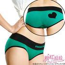 【PB001】愛心logo→萊卡舒適棉質無縫三角小褲‧綠