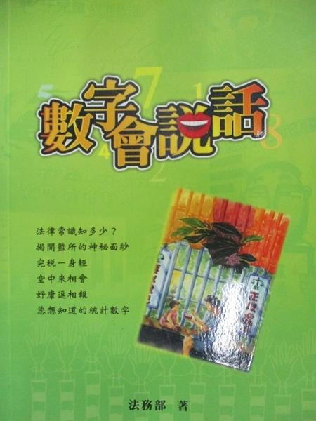 【書寶二手書T6/少年童書_HOG】數字會說話_法務部