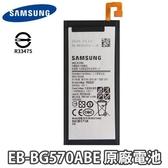 三星 Galaxy J5 On5 原廠電池 G5700 2016 電池 EB-BG570ABE【附贈拆機工具】