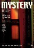 (二手書)Mystery(1):艾勒里.昆恩百年誕辰專輯