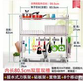 304不銹鋼水槽碗架瀝水架廚房置物架落地晾放碗盤筷用品2層  雙層83.5長雙槽款+全套配件