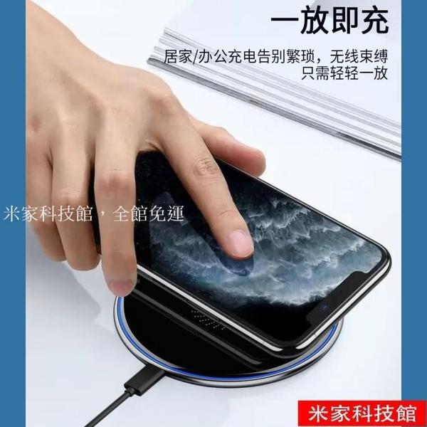 充電盤 鏡面無線充電器適用于蘋果12華為40小米iPhone11快充11promaxXs手機8p閃充XR板8p無限mate30 米家