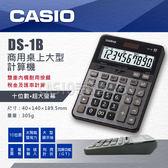 CASIO 卡西歐 手錶專賣店 CASIO 計算機 DS-1B 大螢幕 10位數 太陽能雙電力
