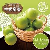沁甜果園SSN.牛奶蜜棗禮盒(2.8-3.4兩/顆,約15-20粒)﹍愛食網