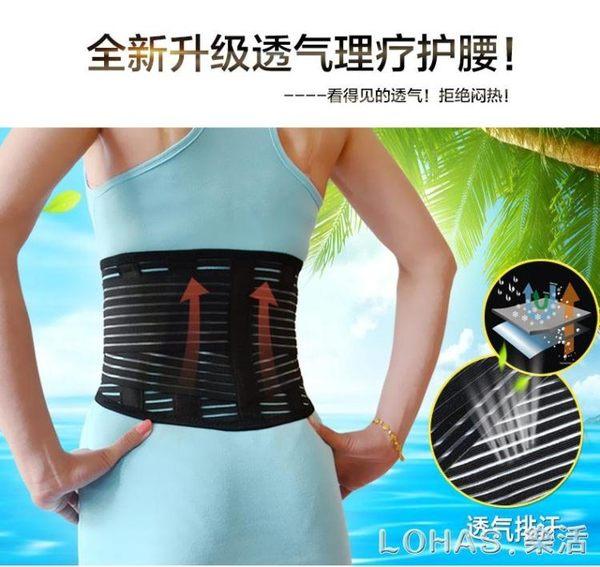 護腰帶透氣腰間盤勞損突出腰托自發熱暖宮男女士鋼板腰圍護腰 樂活生活館