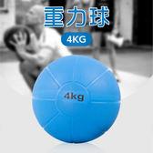 〔4KG/藍款〕橡膠重力球/健身球/重量球/藥球/實心球/平衡訓練球