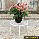 歐式鐵藝小花架客廳單層花盆架落地式盆景架小凳子 NMS生活樂事館