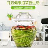 泡菜壇子玻璃泡菜壇子 家用 四川泡菜壇子腌菜缸玻璃密封罐  igo 小時光生活館
