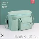 嬰兒車掛包多功能寶寶推車收納掛袋子童車儲物袋bb車傘車置物架籃 蘿莉新品