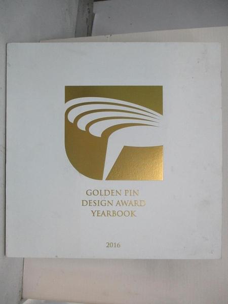 【書寶二手書T1/設計_DK9】Golden Pin Design Award Yearbook 2016金點設計獎年鑑_宋同正 總編輯