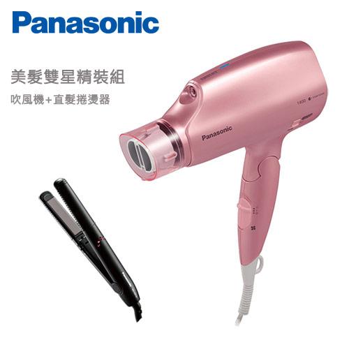 【Panasonic國際牌】美髮雙星精裝組(吹風機+直髮捲燙器)EH-NA32-SET