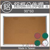 【耀偉】鋁框布告欄 90*60 一用(飾布/軟木/膠皮/絨布/白板/黑板/行事曆白板/磁性白板/吸鐵白板)