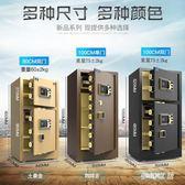 保險柜 保險柜家用大型80cm雙門高1米辦公保險箱小型指紋 WD1108『夢幻家居』 TW