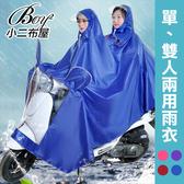 反光雙人雨衣 最新款機車加厚雨衣【N6166】