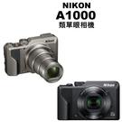 Nikon COOLPIX A1000 晶豪泰3C 專業攝影 公司貨