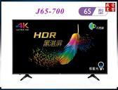 盛昱音響 #BenQ 明基 J65-700 4K HDR 液晶電視 不閃屏 【下標請先洽優惠價】