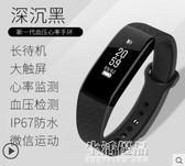 智慧手環ehp智慧手環運動手表男女防水多功能計步器測血壓心率記跑步通用 生活優品