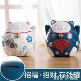 招財貓日式創意可愛存錢罐個性兒童女孩儲蓄罐成人擺件生日禮物 「潔思米」