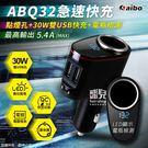 【妃凡】aibo ABQ32 QC3.0多功能急速車用充電器(點菸孔+雙USB+電瓶檢測) IP-C-ABQ32 (A)