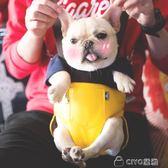 寵物外出便攜包小型犬法斗泰迪博美胸前雙肩背包柔軟親膚貓包狗包Igo ciyo黛雅