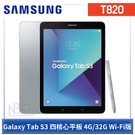 Samsung Galaxy Tab S3 9.7吋 【送專用皮套+保護貼】平板 T820 (32G/WIFI)