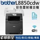 Brother MFC-L8850CDW高速無線網路彩色雷射複合機